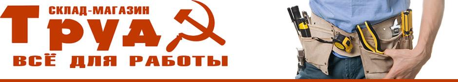 Компания «Труд» Тула — строительный склад-магазин