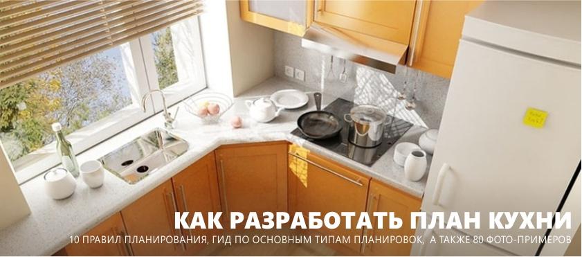 Схема планировки кухни – Планировка кухни – 80 фото, обзор 6 вариантов, 10 правил